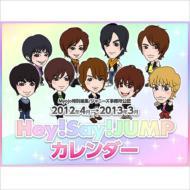 【送料無料】 ジャニーズ事務所公認 Hey! Say! Jump 2012.4-2013.3 オフィシャルカレンダー / H...