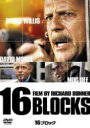 DVD『16ブロック』