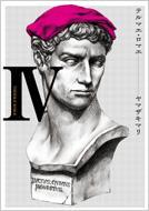 【送料無料】 テルマエ・ロマエ 4 ビームコミックス / ヤマザキマリ 【コミック】