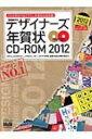 【送料無料】 デザイナーズ年賀状cd-rom 2012 【ムック】