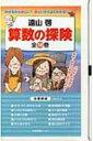 【送料無料】 算数の探険(全10巻) / 遠山啓 【全集・双書】