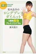 【送料無料】 美木良介のロングブレスダイエット1週間即効ブレスプログラム / 美木良介 【単行本】