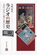 【送料無料】 ラジオの歴史 工作の〈文化〉と電子工業のあゆみ / 高橋雄造 【単行本】