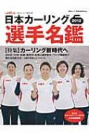 【送料無料】 日本カーリング選手名鑑 2012 / 日本カーリング協会 【ムック】