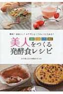 【送料無料】 美人をつくる発酵食レシピ 塩麹・甘酒・ヨーグルト・納豆 【単行本】