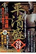 【送料無料】 平清盛ガイドブック 日本の覇者となったサムライの誕生 【ムック】