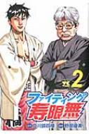 ファイティング寿限無 2 ヤングチャンピオン・コミックス / 立川談四楼 【コミック】