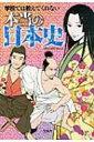 学校では教えてくれない本当の日本史 宝島sugoi文庫 / 「歴史の真相」 研究会 【文庫】