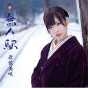 CD+DVD 18%OFF岩佐美咲 / 無人駅 【初回限定盤】(CD+DVD) 【CD Maxi】