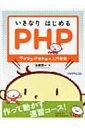いきなりはじめるPHP ワクワク・ドキドキの入門教室 / 谷藤賢一 【本】