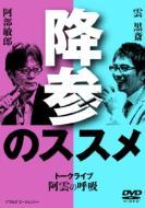 阿雲の呼吸 降参のススメ 【DVD】