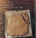 """【送料無料】 まいにち食べたい""""ごはんのような&クッキーとクラッカーの本 / なかしまし..."""