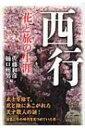 【送料無料】 西行のすべて(仮) 新人物往来社文庫 / 佐藤和彦 【文庫】