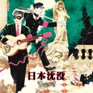 【送料無料】 R指定 アールシテイ / 日本沈没 (+ブックレット)【通常盤】 【CD】