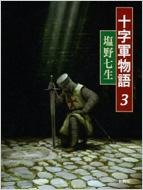 【送料無料】 十字軍物語 3 / 塩野七生 シオノナナミ 【全集・双書】