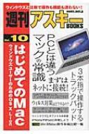 【送料無料】 はじめてのmac 週刊アスキーbooks / 週刊アスキー編集部 【単行本】