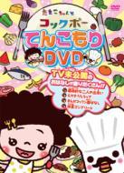 たまこちゃんとコックボー てんこもりDVD 【DVD】