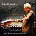 【送料無料】 Bruckner ブルックナー / 交響曲第7番 朝比奈隆&大阪フィル(1975 ステレオ) ...