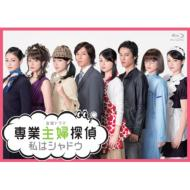 Bungee Price Blu-ray TVドラマその他【送料無料】 専業主婦探偵~私はシャドウ Blu-ray BOX 【...