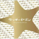 【送料無料】 フジテレビ系ドラマ「ラッキーセブン」オリジナルサウンドトラック 【CD】