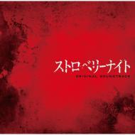【送料無料】 フジテレビ系ドラマ「ストロベリーナイト」オリジナルサウンドトラック 【CD】