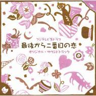 【送料無料】 フジテレビ系ドラマ「最後から二番目の恋」オリジナルサウンドトラック 【CD】