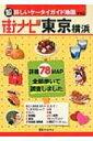 【送料無料】 まっぷる街ナビ東京横浜 12版 【全集・双書】