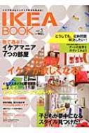 Ikea Book Vol.5 ムサシムック 【ムック】