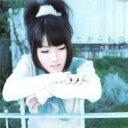 河野マリナ / たからもの 【CD Maxi】