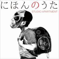【送料無料】 STUDIO APARTMENT スタジオアパートメント / にほんのうた 【CD】
