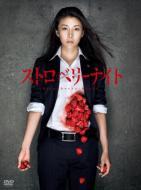 ストロベリーナイト DVD 【DVD】
