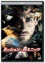 Bungee Price DVDミッション:8ミニッツ 【DVD】