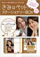 【送料無料】 キム・ハヌル & チャン・グンソク『きみはペット』ステーショナリーBOX / Moo...