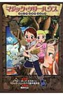【送料無料】 ジュニアシネマコミック マジック・ツリーハウス 小学館 学習まんがシリーズ / メ...