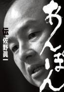 【送料無料】 あんぽん 孫正義伝 / 佐野眞一 サノシンイチ 【単行本】