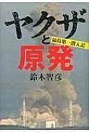 【送料無料】 ヤクザと原発 福島第一潜入記 / 鈴木智彦 【単行本】