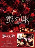 【送料無料】 蜜の味: A Taste Of Honey 完全版 DVD-BOX 【DVD】