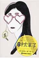 【送料無料】 超訳枕草子 Marble Books / 清少納言 【単行本】