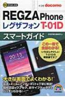 【送料無料】 ドコモregza Phone T-01dスマートガイド / 技術評論社編集部 【単行本】