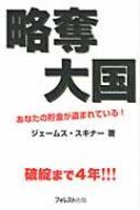 【送料無料】 略奪大国 / ジェームス・スキナー 【単行本】