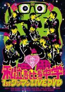 私立恵比寿中学 シリツエビスチュウガク / 私立恵比寿中学 1stワンマンLIVE 【DVD】