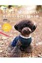【送料無料】 小型犬マニア うちの子に絶対着せたいかわいい手作り服