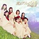 【送料無料】 Berryz工房 ベリーズコウボウ / 愛のアルバム8 【初回限定盤】 【CD】