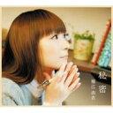 【送料無料】 堀江由衣 ホリエユイ / 秘密 初回限定盤 秋冬 【CD】