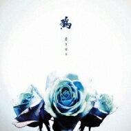 鴉 カラス / 蒼き日々 【CD Maxi】