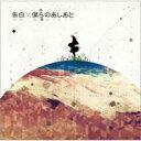 CD+DVD 15%OFFsupercell スーパーセル / 僕らのあしあと / 告白 (ギルティクラウン盤) 【初...