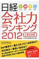 【送料無料】 日経会社力ランキング 2012 / 日本経済新聞出版社 【単行本】
