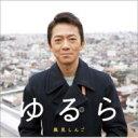 風見しんご / ゆるら 【CD Maxi】