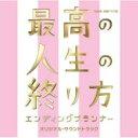 【送料無料】 TBS系 木曜ドラマ9「最高の人生の終り方~エンディングプランナー~」オリジナル...