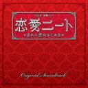 【送料無料】 TBS系 金曜ドラマ「恋愛ニート ~忘れた恋のはじめ方」オリジナル・サウンドトラ...